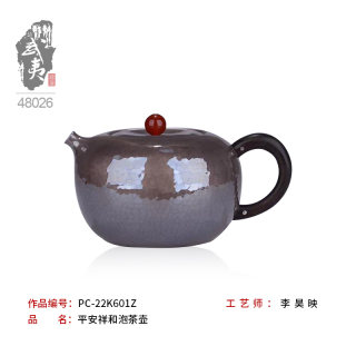 银壶大师李昊映,平安祥和泡茶壶